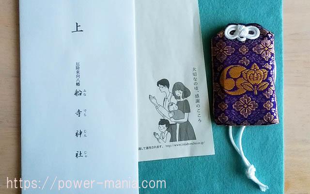 船寺神社の挟み紙
