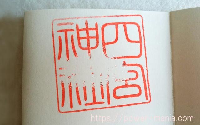 四宮神社の神戸八社巡りの御朱印
