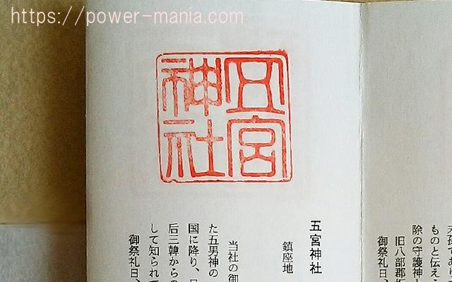 五宮神社の神戸八社巡りの御朱印