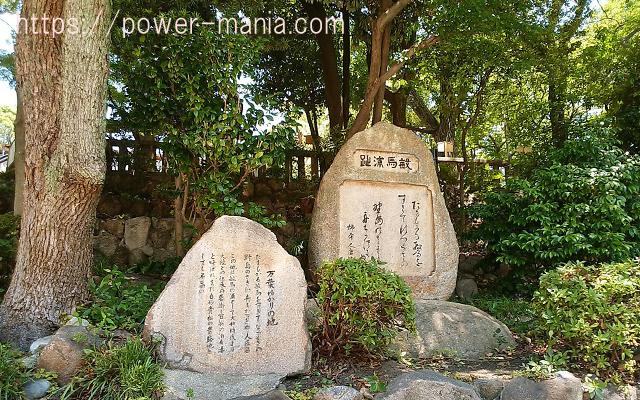 神社の石碑