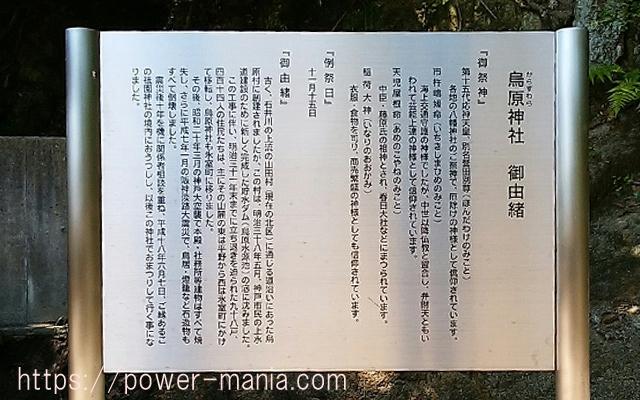 烏原神社の由緒