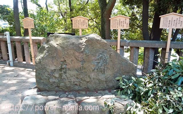 境内の石碑
