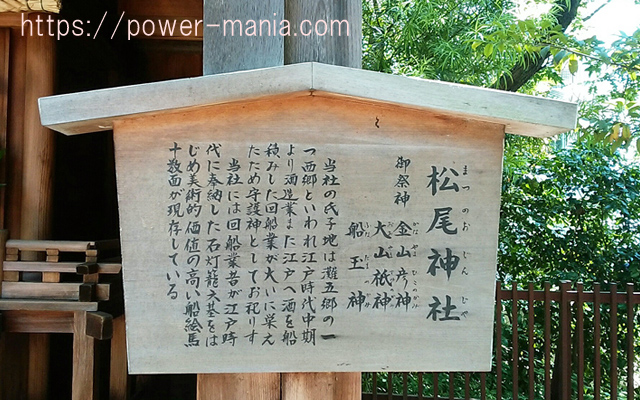 松の尾神社の説明