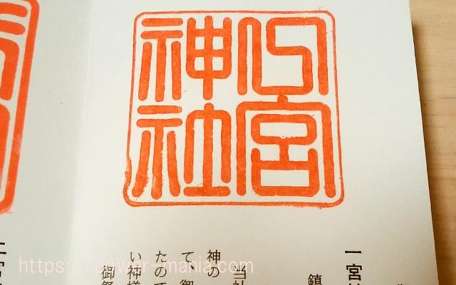 一の宮神社の神戸八社巡りの御朱印