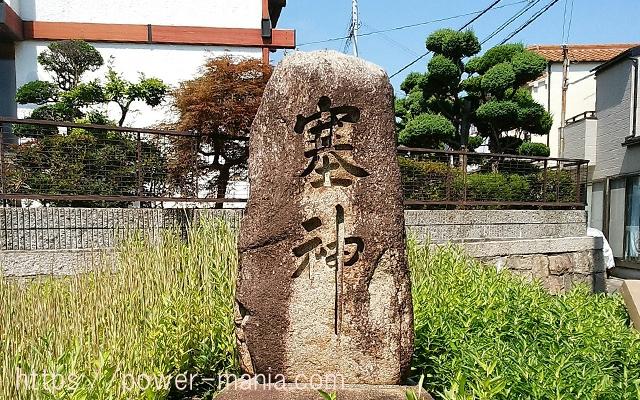 祇園神社から八宮神社へのアクセス・道の石碑