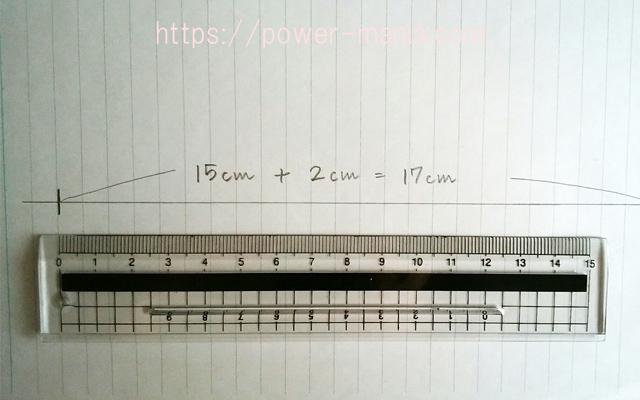紙に線を引いて長さを測る