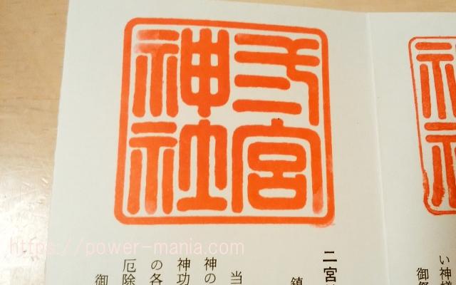 二宮神社の神戸八社巡りの御朱印