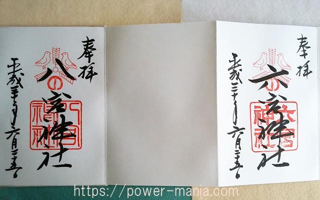六宮神社と八宮神社の間を空けてもらった御朱印帳