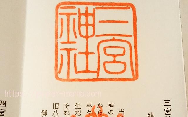 三宮神社の神戸八社巡りの御朱印
