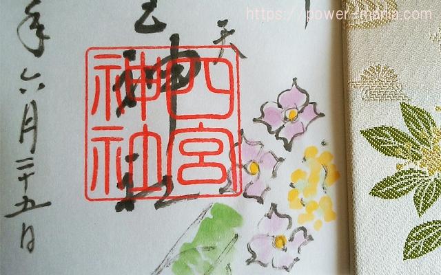 四宮神社の御朱印のあじさいの挿絵
