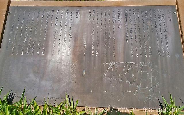 祇園神社から八宮神社へのアクセス・塞神の松跡の碑説明
