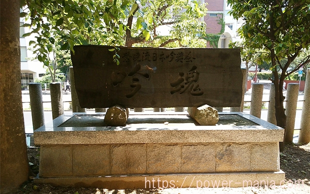 四宮神社の詩吟の石碑