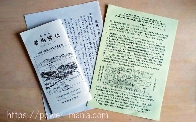 敏馬神社の由緒書など