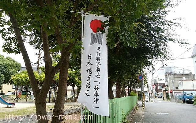松尾稲荷へのアクセス・途中で見つけた旗