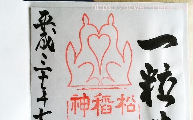 松尾稲荷神社のハートの御朱印