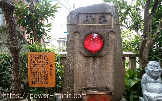 松尾稲荷神社の一願石