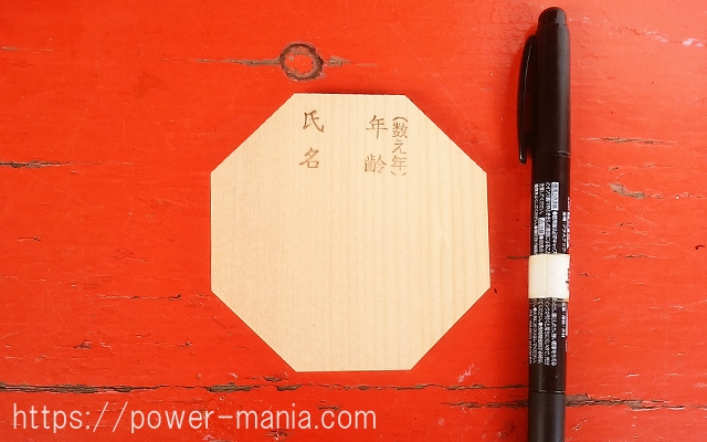 長田神社の厄除割符に年齢と名前を書く