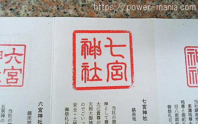 七宮神社の神戸八社巡りの御朱印