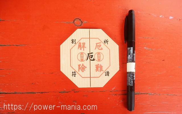 長田神社の厄除の割符とペン