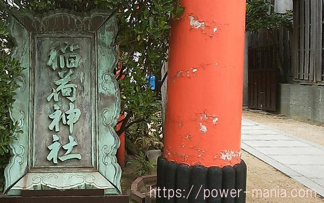松尾稲荷神社の鳥居横に置いている扁額