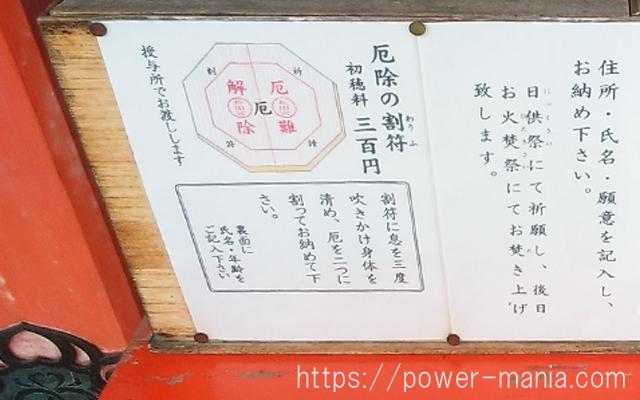 長田神社の厄除けの割符(わりふ)についての案内