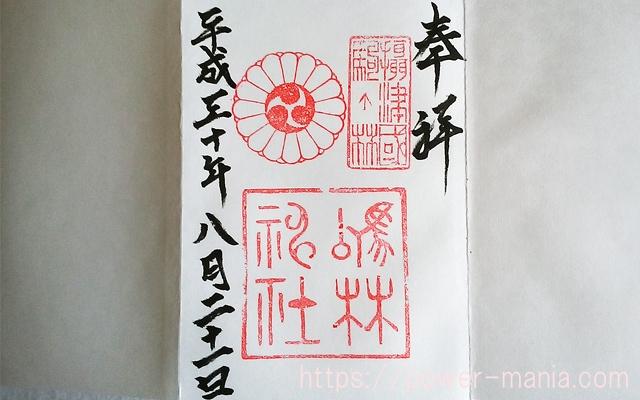 駒ヶ林神社の御朱印