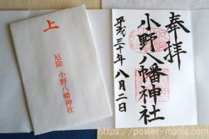 小野八幡神社の御朱印と袋