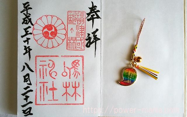 駒林神社の御朱印とお守り