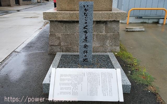 駒林神社のいかなごのくぎ煮の石碑