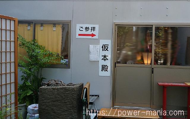 小野八幡神社の仮本殿