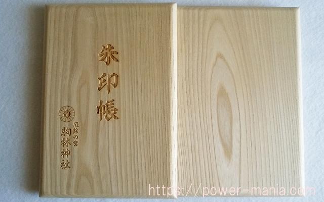駒林神社の木の御朱印帳