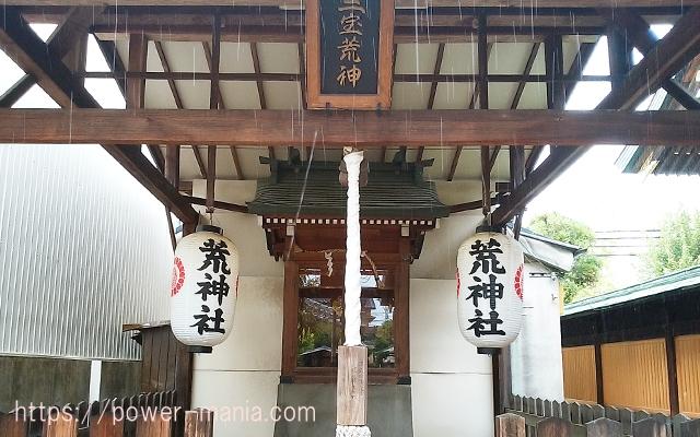 駒林神社の荒神社