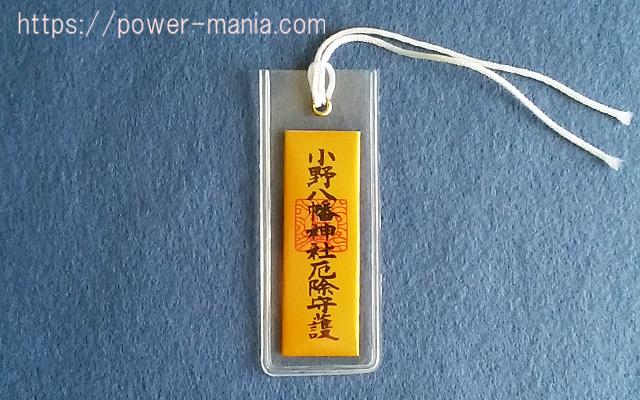 小野八幡神社のお守り