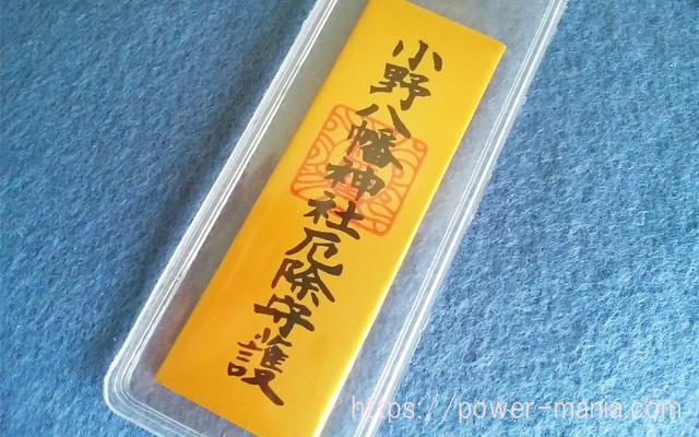 小野八幡神社の金色のお守り