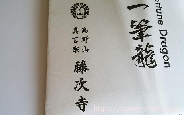 藤次寺・お寺の名前