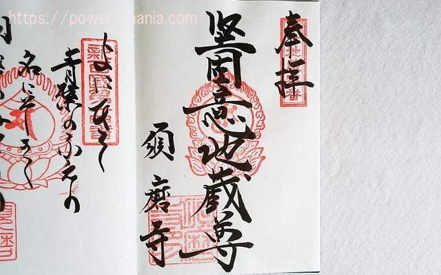 須磨寺の神戸六地蔵の御朱印