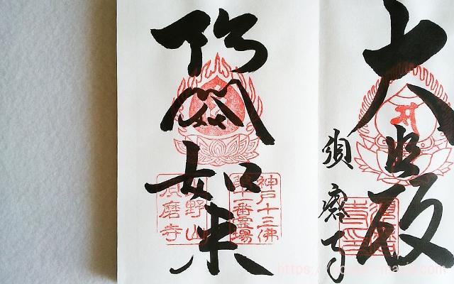 須磨寺の阿閦如来の御朱印