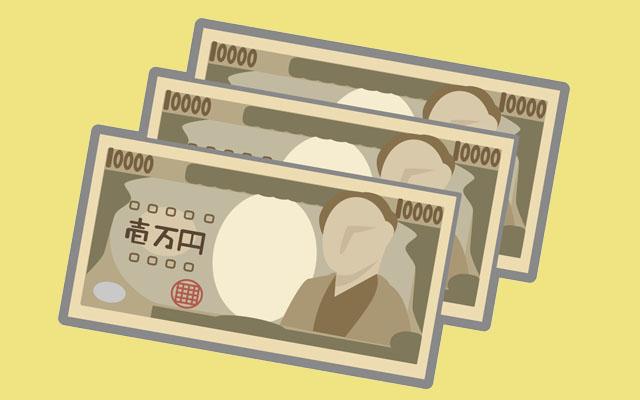 三万円のイラスト