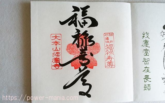 須磨寺の福禄寿の御朱印