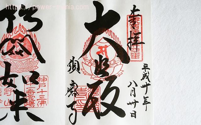 須磨寺の御朱印