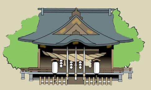 社殿のイラスト