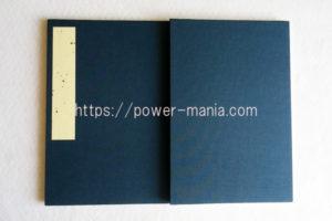 須磨寺の集印帳