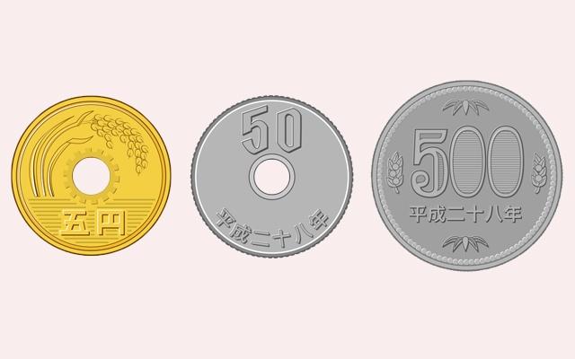 種銭にする5が付く硬貨のイラスト