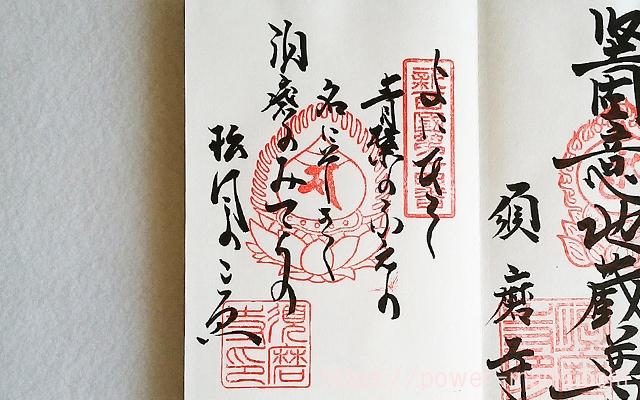 須磨寺の御詠歌の御朱印