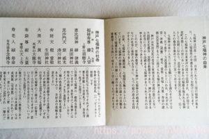 神戸七福神巡りの由来と社寺