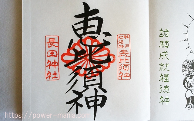 長田神社の恵比須神の御朱印
