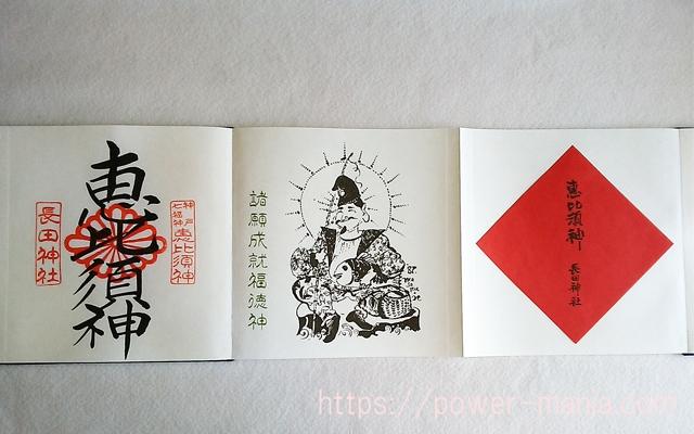 長田神社の神戸七福神巡りの御朱印