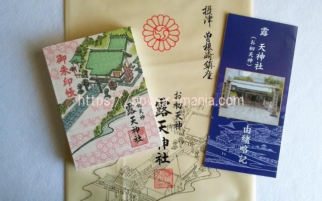 露天神社の袋