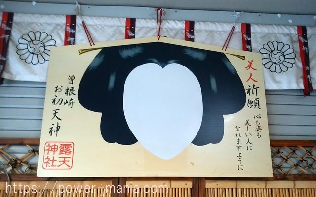 露天神社の大きな美人絵馬
