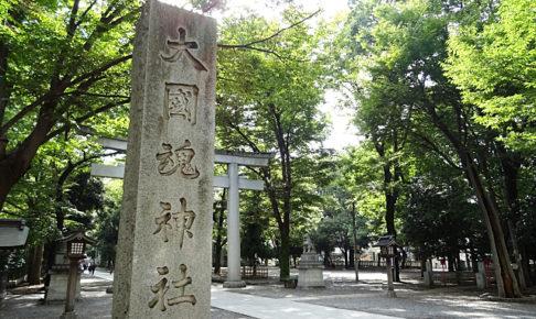 大國魂神社の入り口の石碑
